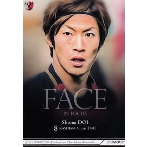 44 【土居聖真】2017Jリーグカード TEメモラビリア 鹿島アントラーズ レギュラー [Face in Focusカード]|jambalaya