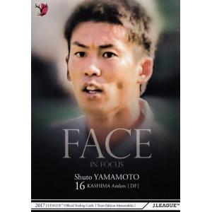 48 【山本脩斗】2017Jリーグカード TEメモラビリア 鹿島アントラーズ レギュラー [Face in Focusカード]|jambalaya