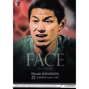 50 【曽ヶ端準】2017Jリーグカード TEメモラビリア 鹿島アントラーズ レギュラー [Face in Focusカード]|jambalaya