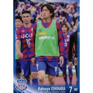 8 【石原克哉】[クラブ発行]2017 ヴァンフォーレ甲府 オフィシャルカード レギュラー|jambalaya