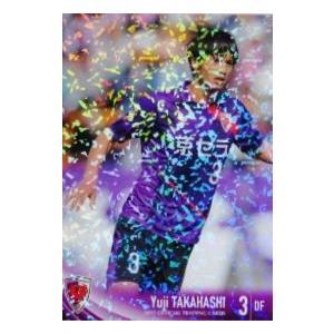 4 【高橋祐治】[クラブ発行]2017 京都サンガFC オフィシャルカード レギュラーパラレル|jambalaya