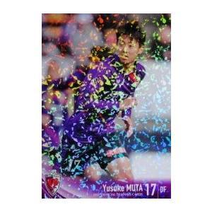 16 【牟田雄祐】[クラブ発行]2017 京都サンガFC オフィシャルカード レギュラーパラレル|jambalaya
