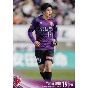 18 【大野耀平(ROOKIE)】[クラブ発行]2017 京都サンガFC オフィシャルカード レギュラー|jambalaya