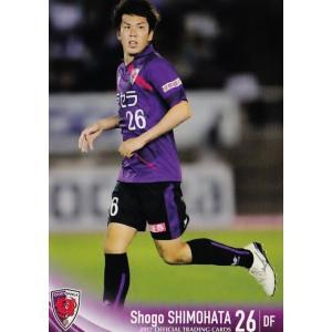 25 【下畠翔吾】[クラブ発行]2017 京都サンガFC オフィシャルカード レギュラー