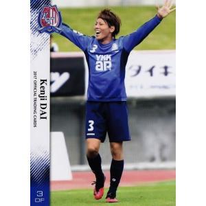 4 【代健司】[クラブ発行]2017 カターレ富山 オフィシャルカード レギュラー|jambalaya