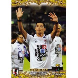 48 【槙野智章】2017 サッカー日本代表 アジア最終予選...
