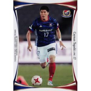 12 【富樫敬真】[クラブ発行]2017 横浜F・マリノス ...
