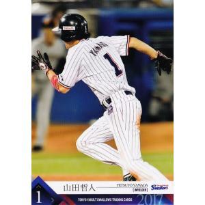 2 【山田哲人】2017 第4回ファンが選ぶ「東京ヤクルトスワローズ」公式カード レギュラー|jambalaya