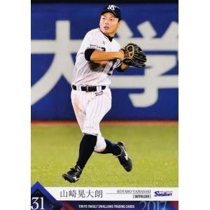 11 【山崎晃太朗】2017 第4回ファンが選ぶ「東京ヤクルトスワローズ」公式カード レギュラー|jambalaya