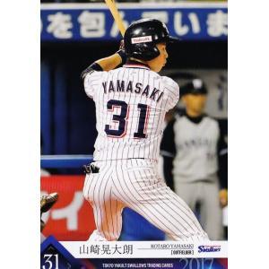 12 【山崎晃太朗】2017 第4回ファンが選ぶ「東京ヤクルトスワローズ」公式カード レギュラー|jambalaya