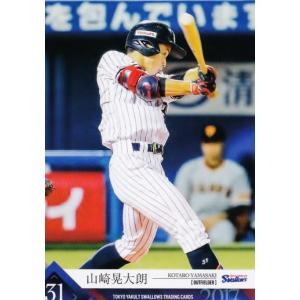 16 【山崎晃太朗】2017 第4回ファンが選ぶ「東京ヤクルトスワローズ」公式カード レギュラー|jambalaya