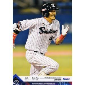 26 【坂口智隆】2017 第4回ファンが選ぶ「東京ヤクルトスワローズ」公式カード レギュラー|jambalaya