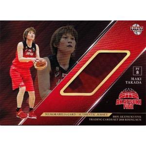 【高田真希】BBM2018 バスケットボール日本代表 AKATSUKI FIVE カードセット 「RISING SUN」 [ジャージーカード] 90枚限定(46/90)|jambalaya