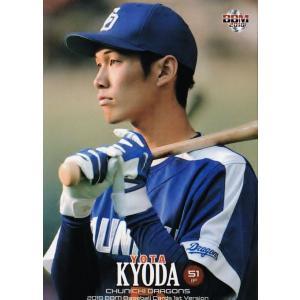283 【京田陽太/中日ドラゴンズ】2018BBMベースボールカード 1st [レギュラー/写真違い...