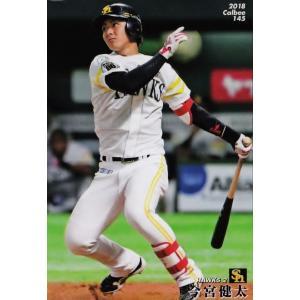 145 【今宮健太/福岡ソフトバンクホークス】カルビー 2018 プロ野球チップス 第3弾 レギュラー|jambalaya