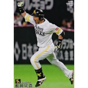 146 【松田宣浩/福岡ソフトバンクホークス】カルビー 2018 プロ野球チップス 第3弾 レギュラー|jambalaya