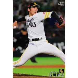 148 【石川柊太/福岡ソフトバンクホークス】カルビー 2018 プロ野球チップス 第3弾 レギュラー|jambalaya