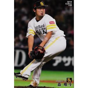 149 【森唯斗/福岡ソフトバンクホークス】カルビー 2018 プロ野球チップス 第3弾 レギュラー|jambalaya
