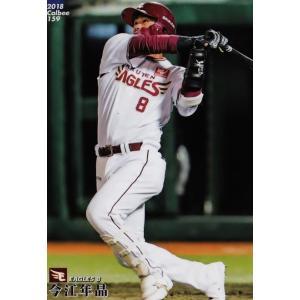 159 【今江年晶/東北楽天ゴールデンイーグルス】カルビー 2018 プロ野球チップス 第3弾 レギュラー|jambalaya