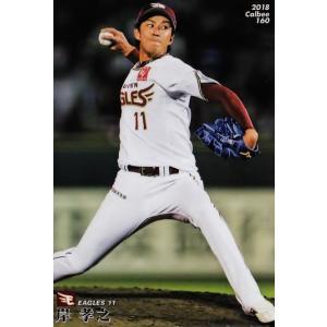 160 【岸孝之/東北楽天ゴールデンイーグルス】カルビー 2018 プロ野球チップス 第3弾 レギュラー|jambalaya
