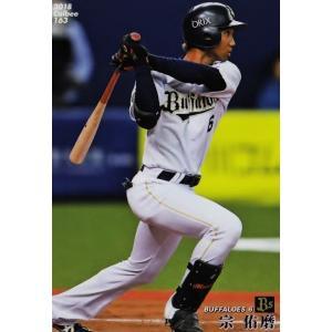 163 【宗佑磨/オリックス・バファローズ】カルビー 2018 プロ野球チップス 第3弾 レギュラー|jambalaya