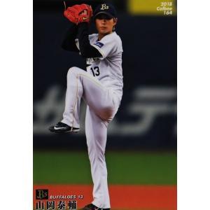 164 【山岡泰輔/オリックス・バファローズ】カルビー 2018 プロ野球チップス 第3弾 レギュラー|jambalaya