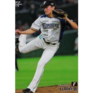 174 【石川直也/北海道日本ハムファイターズ】カルビー 2018 プロ野球チップス 第3弾 レギュラー|jambalaya