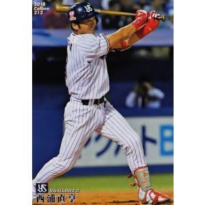 212 【西浦直亨/東京ヤクルトスワローズ】カルビー 2018 プロ野球チップス 第3弾 レギュラー