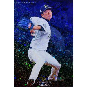 S-56 【田嶋大樹(ROOKIE)/オリックス・バファローズ】カルビー 2018 プロ野球チップス 第3弾 インサート [スターカード] jambalaya