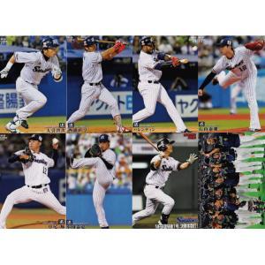 【東京ヤクルトスワローズ】カルビー 2018プロ野球チップス第3弾 [チーム別レギュラーコンプリートセット] 全8種 (※インサートは除く) jambalaya