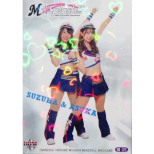 輝05 【ASUKA&SUZUHA/NARUMI&MANAMI (ロッテ/M☆Splash!!)】BBM プロ野球チアリーダーカード2018 -華- インサート|jambalaya