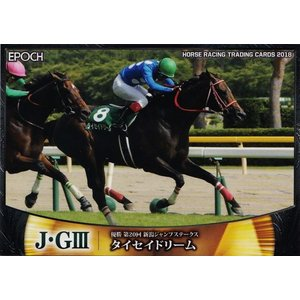 82 【タイセイドリーム】エポック ホースレーシングカード2018 Vol.2 レギュラー [2018年後半戦重賞優勝馬/新潟ジャンプS]|jambalaya