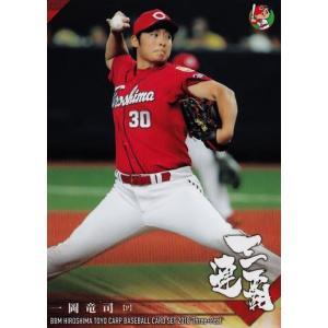 10 【一岡竜司】BBM2018 広島東洋カープ「三連覇」レギュラー
