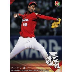 13 【アドゥワ誠】BBM2018 広島東洋カープ「三連覇」レギュラー jambalaya