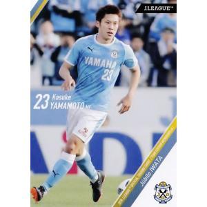19 【山本康裕】2018Jリーグカード TEメモラビリア ジュビロ磐田 レギュラー|jambalaya