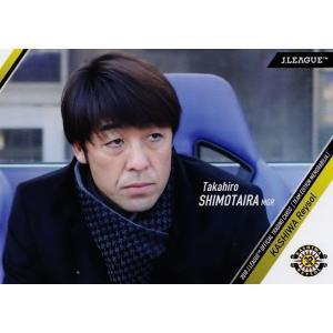 1 【下平隆宏】2018Jリーグカード TEメモラビリア 柏レイソル レギュラー|jambalaya