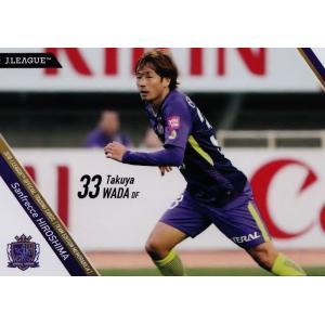 25 【和田拓也】2018Jリーグカード TEメモラビリア サンフレッチェ広島 レギュラー