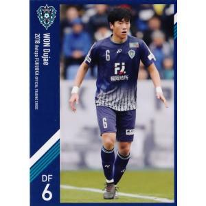 6 【ウォン ドゥジェ】[クラブ発行]2018 アビスパ福岡 オフィシャルカード レギュラー|jambalaya