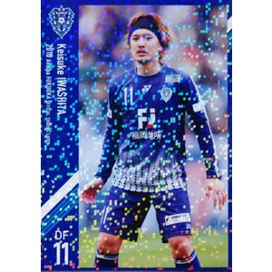 10 【岩下敬輔】[クラブ発行]2018 アビスパ福岡 オフィシャルカード レギュラーパラレル|jambalaya