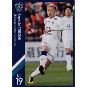 17 【堤俊輔】[クラブ発行]2018 アビスパ福岡 オフィシャルカード レギュラー|jambalaya
