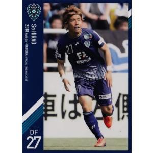 21 【平尾壮】[クラブ発行]2018 アビスパ福岡 オフィシャルカード レギュラー|jambalaya