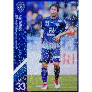 23 【山瀬功治】[クラブ発行]2018 アビスパ福岡 オフィシャルカード レギュラーパラレル|jambalaya