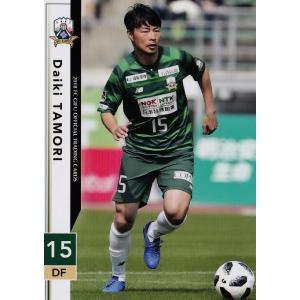 13 【田森大己】[クラブ発行]2018 FC岐阜 オフィシャルカード レギュラー|jambalaya