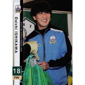 16 【石川大地(ROOKIE)】[クラブ発行]2018 FC岐阜 オフィシャルカード レギュラー|jambalaya