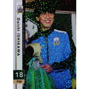 16 【石川大地(ROOKIE)】[クラブ発行]2018 FC岐阜 オフィシャルカード レギュラーパラレル|jambalaya