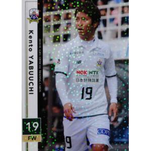 17 【薮内健人】[クラブ発行]2018 FC岐阜 オフィシャルカード レギュラーパラレル|jambalaya