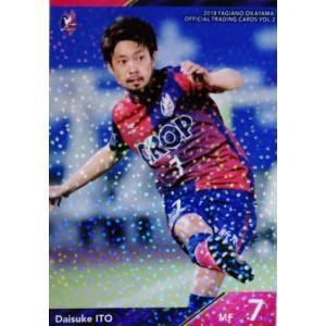 53 【伊藤大介】[クラブ発行]2018 ファジアーノ岡山 オフィシャルカード VOL.2 レギュラーパラレル|jambalaya