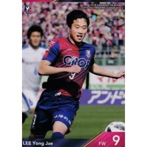 55 【イ ヨンジェ】[クラブ発行]2018 ファジアーノ岡山 オフィシャルカード VOL.2 レギュラー|jambalaya