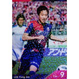 55 【イ ヨンジェ】[クラブ発行]2018 ファジアーノ岡山 オフィシャルカード VOL.2 レギュラーパラレル|jambalaya