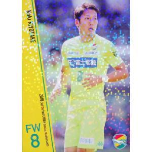 9 【清武功暉】[クラブ発行]2018 ジェフ千葉 オフィシャルカード レギュラーパラレル|jambalaya